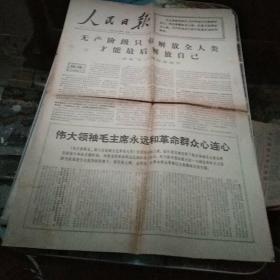 人民日报.1967.4.30日
