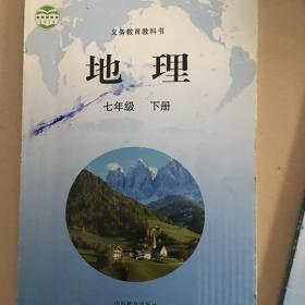 山西教育出版社 初中地理 七年级下册