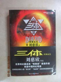 三体Ⅲ:死神永生    刘慈欣签名
