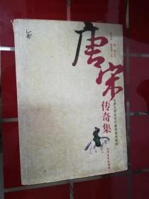43-3唐宋传奇集;鲁迅 校录、