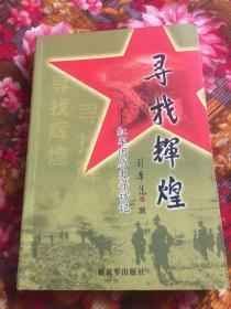 寻找辉煌-红军团(38军338团)历史寻访记