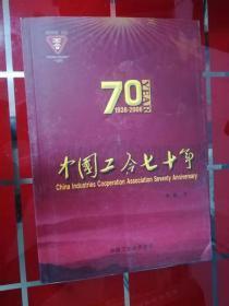 43-3中国工会七十年1938-2008