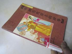 中国历代帝王的故事:绘画本