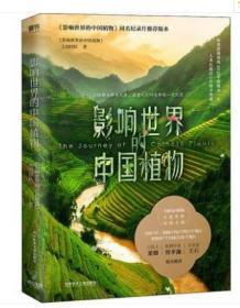 影响世界的中国植物(纪录片同名图书,董卿、王石、曾孝濂倾情推荐!)