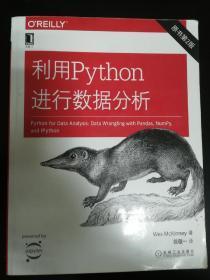 利用Python进行数据分析(原书第2版)  内页干净