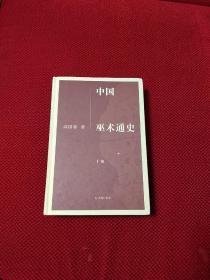 中国巫术通史,上下两册