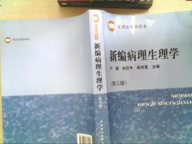 研究生教学用书:新编病理生理学(第3版)