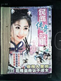 民间传奇故事  2005.9-12