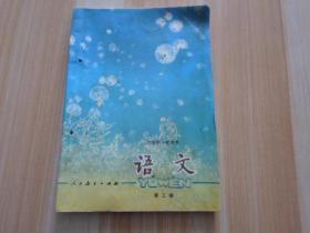语文 第三册