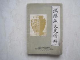 汉阳县文史资料创刊号(第一辑,湖北汉阳县,书边有水迹)(81851)