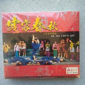 大型客家音乐舞蹈《客家春秋》(vcd  1994年第12届世界客属恳亲大会首演)