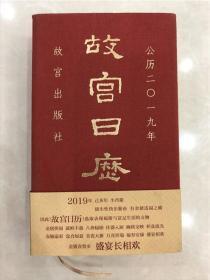 故宫日历 2019
