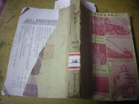 中国青年【1951年合订本62-78期】