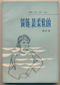 著名作家·戴厚英·毛笔签名本·《潮汐文丛·锁链,是柔软的》·1982·一版一印