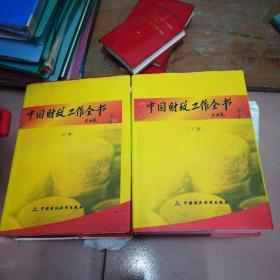 中国财政工作全书:上下册(上册少一张护页)不少内容