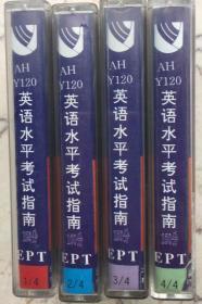 英语水平考试指南磁带全套【1—4】
