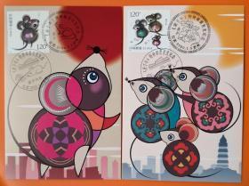 《庚子年》明信片两枚一套 首发纪念。贴2020-1T 一套。  多购可合并邮资