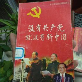 没有共产党就没有新中国:中小学生党史通俗读本