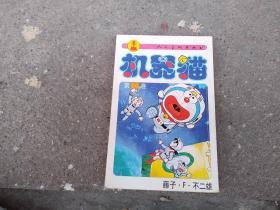 《机器猫》人民美术出版社  第66卷