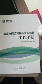 国家电网公司招标采购监督工作手册