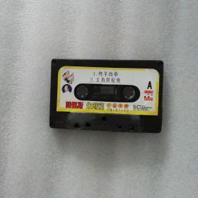磁带陈佩斯朱时茂小品专辑