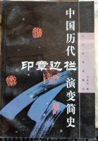 中国历代印章边栏演变简史