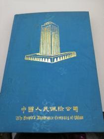 中国人民保险公司成立三十五周年纪念(邮票册)