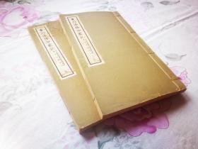 1960年中央研究院初印本《徐注本伽蓝记》铅排本 陈寅恪作序