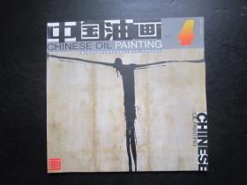 中国油画 2001年第4期(总85)