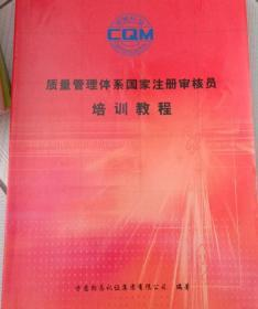 质量管理体系国家注册审核员培训教程
