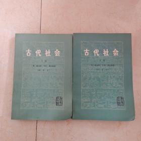 古代社会(上下)(新译本)