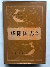 华阳国志校注