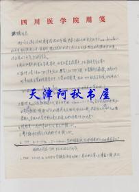著名营养与食品卫生学专家彭恕生信札三通四页