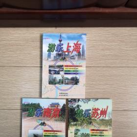 游乐上海  游乐南京  游乐苏州,三本一共20元。