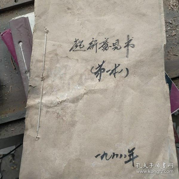 1988骞磋捣璇���瑙�涔�涓���锛�锛�澶�浠斤�