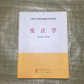 马工程教材 宪法学 高等教育出版社 人民出版社 9787040337365