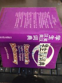 学生英汉汉英词典   (w
