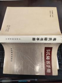 韦氏秘书辞典     (w