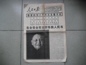 人民日报(1997年2月20日.邓小平逝世,4版)