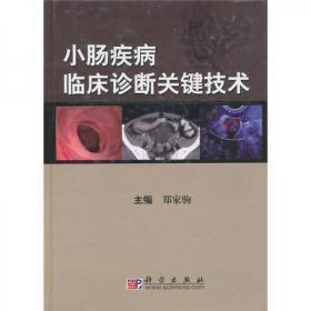 正版二手 精装 小肠疾病临床诊断关键技术 科学出版社 9787030291073