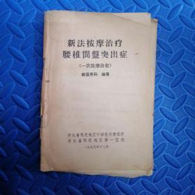 新法按摩治疗腰椎间盘突出症一次按摩治愈1975年32开15页