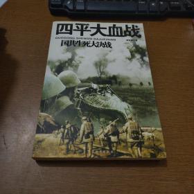四平大血战-国共生死大决战