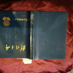 日记本(音乐家范西姆,5,音乐史)地3箱