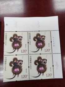 2020鼠年生肖邮票四方连