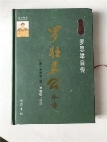 罗壮勇公年谱 贾载明 巴蜀书社 9787553107486