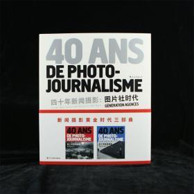 四十年新闻摄影:图片社时代