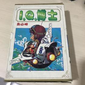 IQ博士(1-3)完结篇,全三册