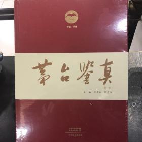 2019年新版 茅台鉴真 茅台鉴定工具书