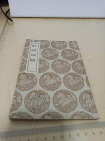 古奇器录.蕉窗九录   1937年初版  无笔墨迹