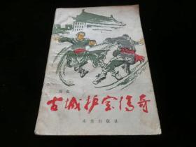 古城护宝传奇(早期通俗故事小说集)